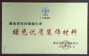 2014年湖南省室内装饰行业绿色优质装饰材料.jpg