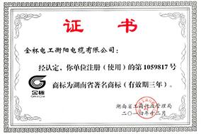 2014年湖南省著名商标证书.jpg