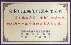 2013年度衡阳市政府采购优惠试点目录.jpg