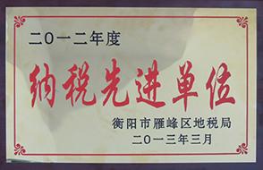 2013年度纳税先进单位(2012年).jpg