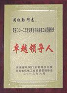 周祖勤荣获2012年度湖南省机械装备工业质量管理卓越领导人.jpg