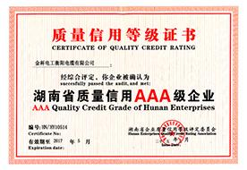 2015年度质量评级AAA级证书(有效期至2017年5月).jpg