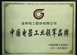 2015年度中国电器工业领军品牌.jpg