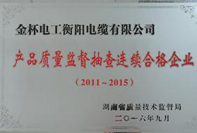2016年度产品质量监督抽查连续合格企业(2011-2015).jpg